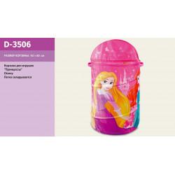 Корзина для игрушек в сумке D-3506