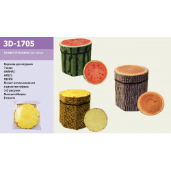 Корзина-пуфик для игрушек в пакете 3D-1705