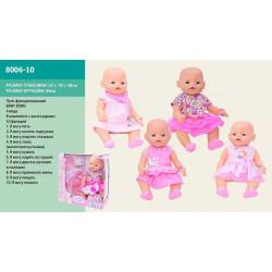 Пупс функциональный Zapf Baby born - 44 см (8006-10)