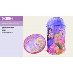 Корзина для игрушек в сумке D-3504