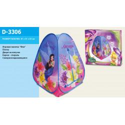 Палатка в сумке D-3306