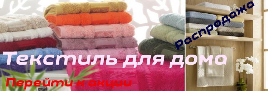 Распродажа Текстиль!