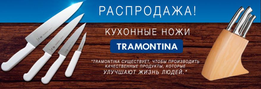 Распродажа ножей и посуды Tramontina