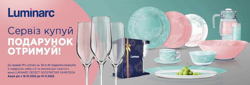 Распродажа сервизы Luminarc