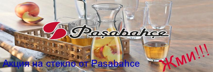 Распродажа стеклянной посуды от Pasabahce