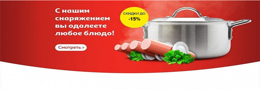 Европейские бренды посуды с Хооорошей скидкой