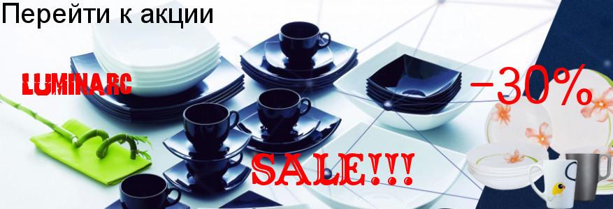 Распродажа Luminarc