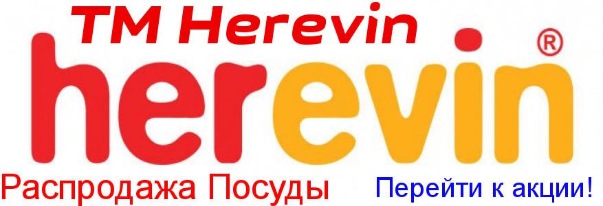 Распродажа ТМ Herevin