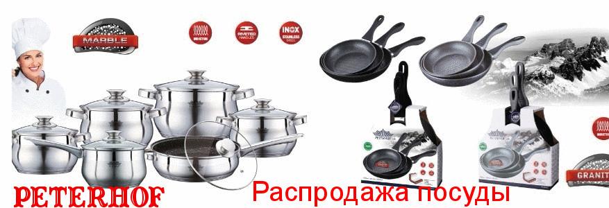 Скидка на посуду Peterhof