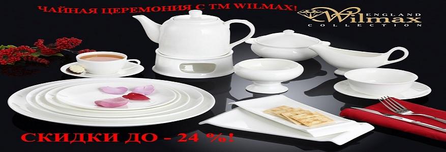 Цена снижена Wilmax
